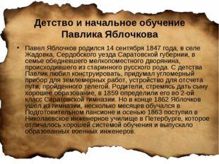 Детство и начальное обучение Павлика Яблочкова Павел Яблочков родился14 сент