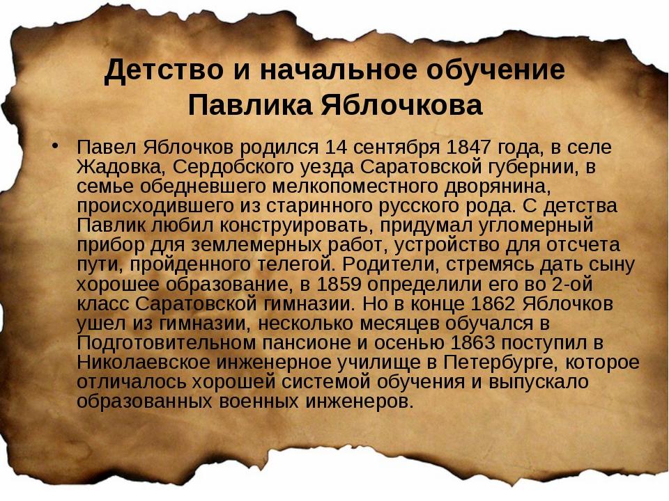 Детство и начальное обучение Павлика Яблочкова Павел Яблочков родился14 сент...