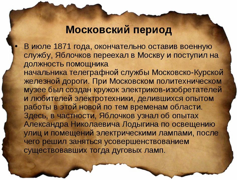 Московский период Виюле1871 года, окончательно оставив военную службу, Ябло...