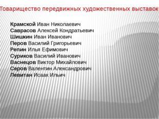 Товарищество передвижных художественных выставок: Крамской Иван Николаевич С