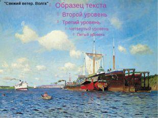 """""""Свежий ветер. Волга"""""""