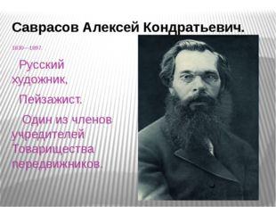 Саврасов Алексей Кондратьевич. 1830—1897. Русский художник, Пейзажист. Один и