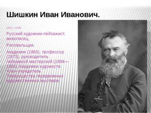 Шишкин Иван Иванович. 1832—1898. Русский художник-пейзажист, живописец, Рисов