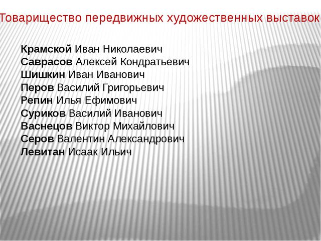 Товарищество передвижных художественных выставок: Крамской Иван Николаевич С...