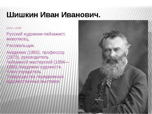Шишкин Иван Иванович. 1832—1898. Русский художник-пейзажист, живописец, Рисов...