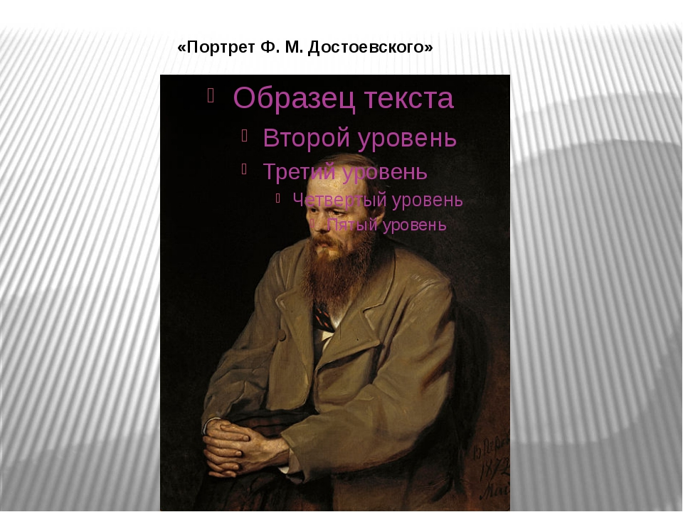 «Портрет Ф. М. Достоевского»