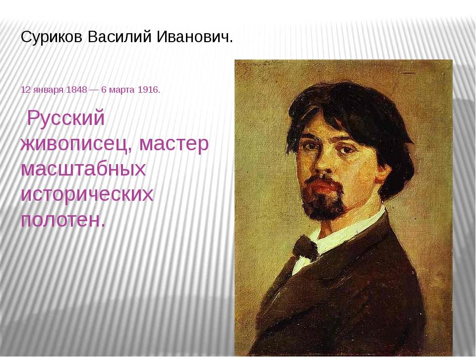 Суриков Василий Иванович. 12января1848 — 6марта1916. Русский живописец, м...