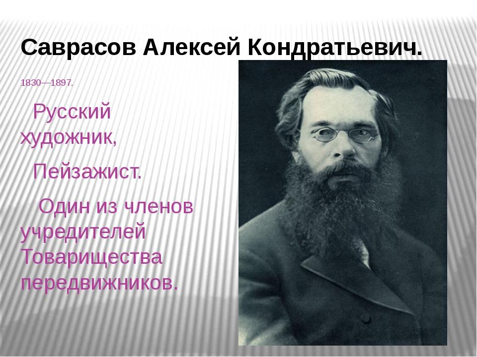Саврасов Алексей Кондратьевич. 1830—1897. Русский художник, Пейзажист. Один и...