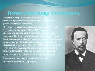Попов Александр Степанович. Родился4марта 1859 года наУралев посёлкеТурь