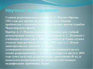 Научные исследования. Судовая радиоприемная станция А.С.Попова образца 1901