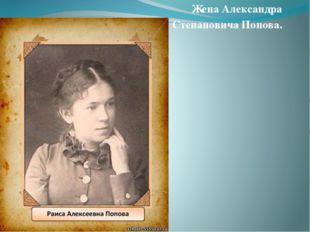 Жена Александра Степановича Попова.