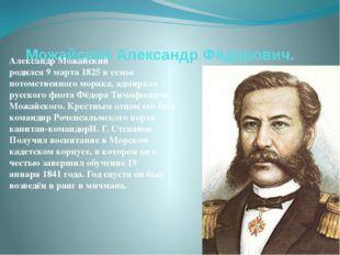 Можайский Александр Фёдорович. Александр Можайский родился9марта1825в сем