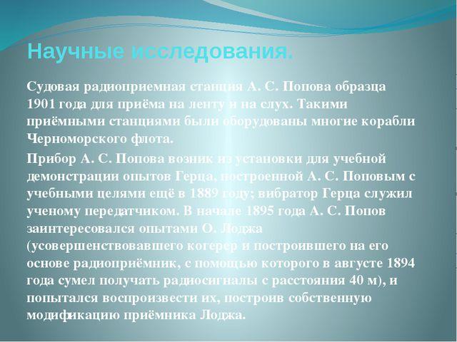 Научные исследования. Судовая радиоприемная станция А.С.Попова образца 1901...