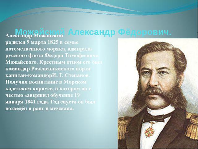 Можайский Александр Фёдорович. Александр Можайский родился9марта1825в сем...