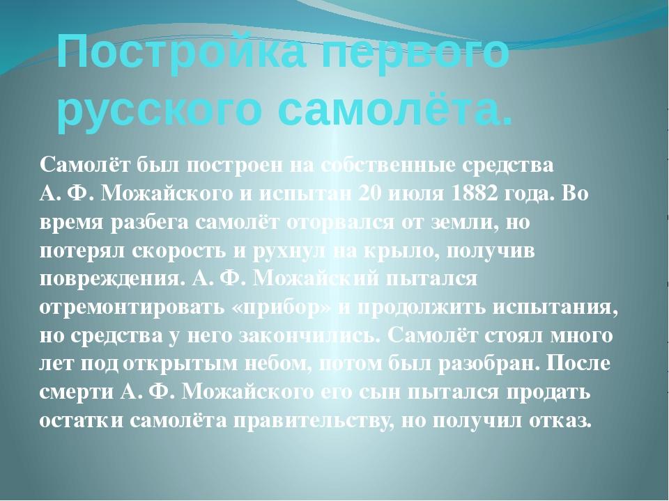 Постройка первого русского самолёта. Самолёт был построен на собственные сред...
