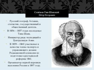 Русский географ, ботаник, статистик, государственный и общественный деятель.