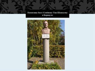 Памятник-бюст Семёнову-Тян-Шанскому в Барнауле