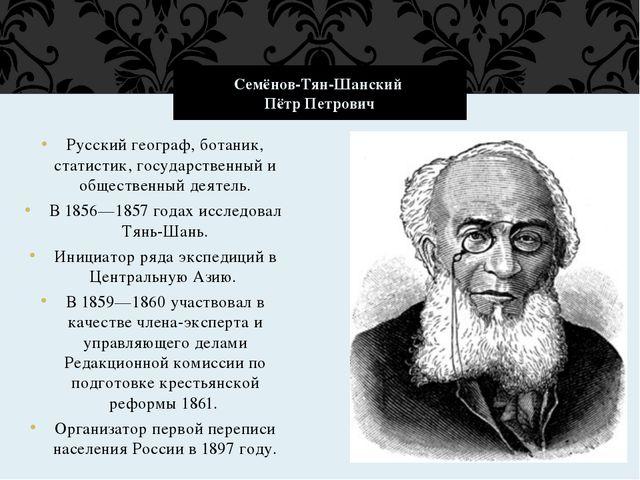 Русский географ, ботаник, статистик, государственный и общественный деятель....
