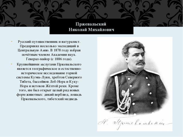 Русский путешественник и натуралист. Предпринял несколько экспедиций в Центра...