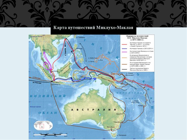 Карта путешествий Миклухо-Маклая
