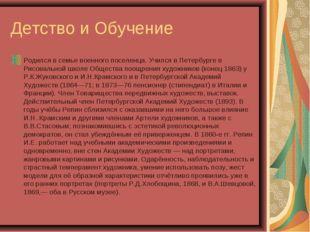 Детство и Обучение Родился в семье военного поселенца. Учился в Петербурге в