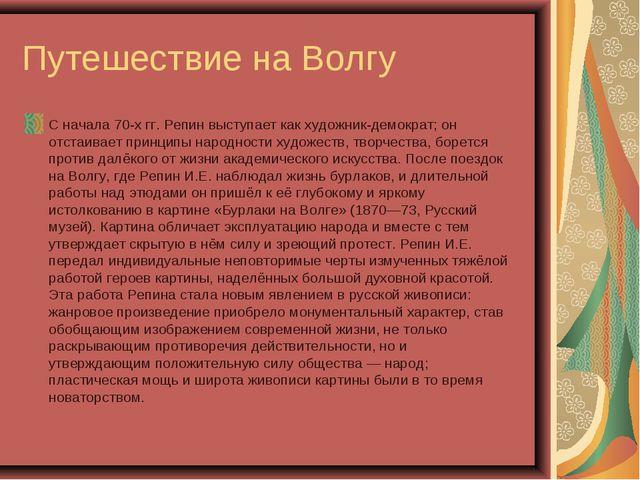 Путешествие на Волгу С начала 70-x гг. Репин выступает как художник-демократ;...