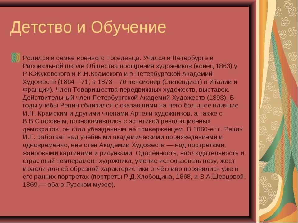 Детство и Обучение Родился в семье военного поселенца. Учился в Петербурге в...