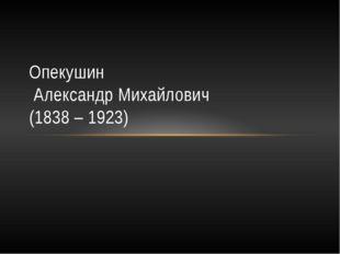 Опекушин Александр Михайлович (1838 – 1923)