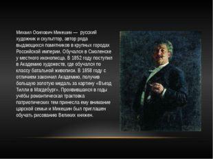 Михаил Осипович Микешин — русский художник и скульптор, автор ряда выдающихся