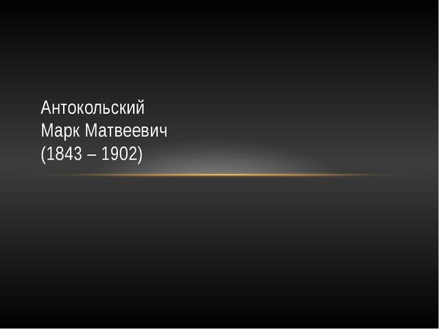 Антокольский Марк Матвеевич (1843 – 1902)