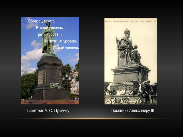 Памятник А. С. Пушкину Памятник Александру III