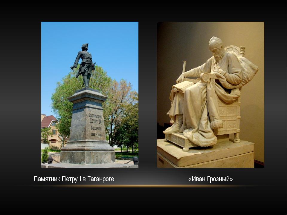 Памятник Петру I в Таганроге «Иван Грозный»