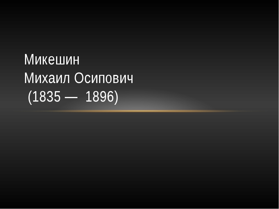 Микешин Михаил Осипович (1835 — 1896)