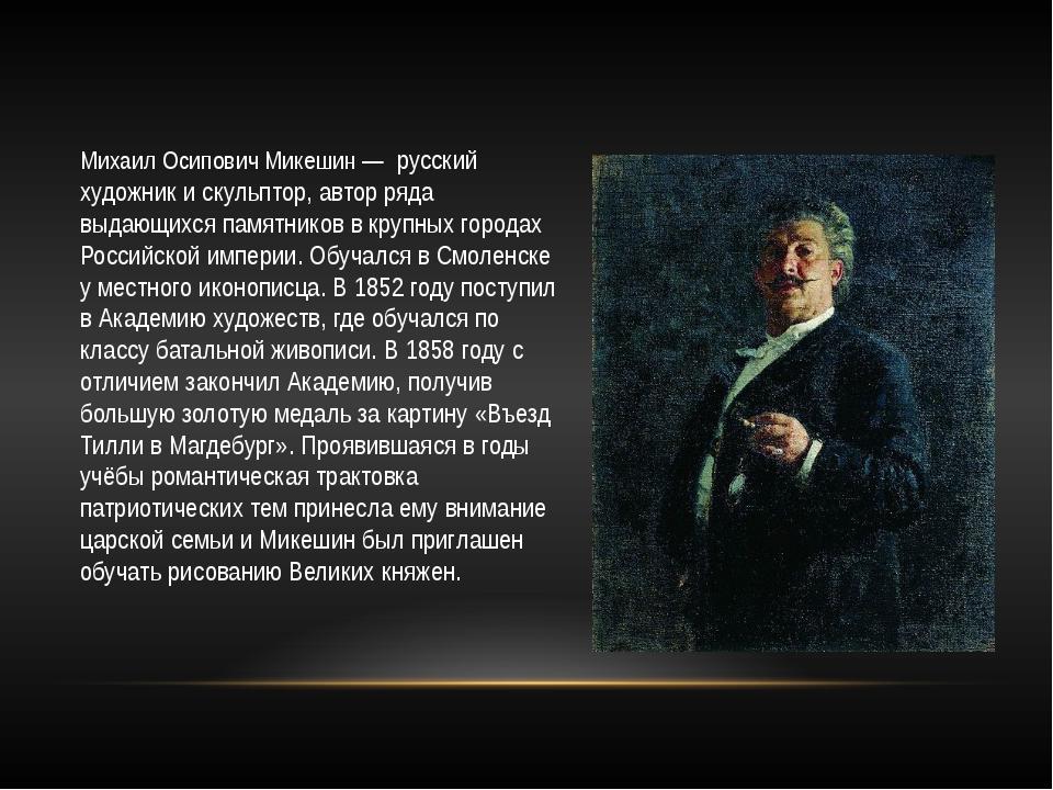 Михаил Осипович Микешин — русский художник и скульптор, автор ряда выдающихся...