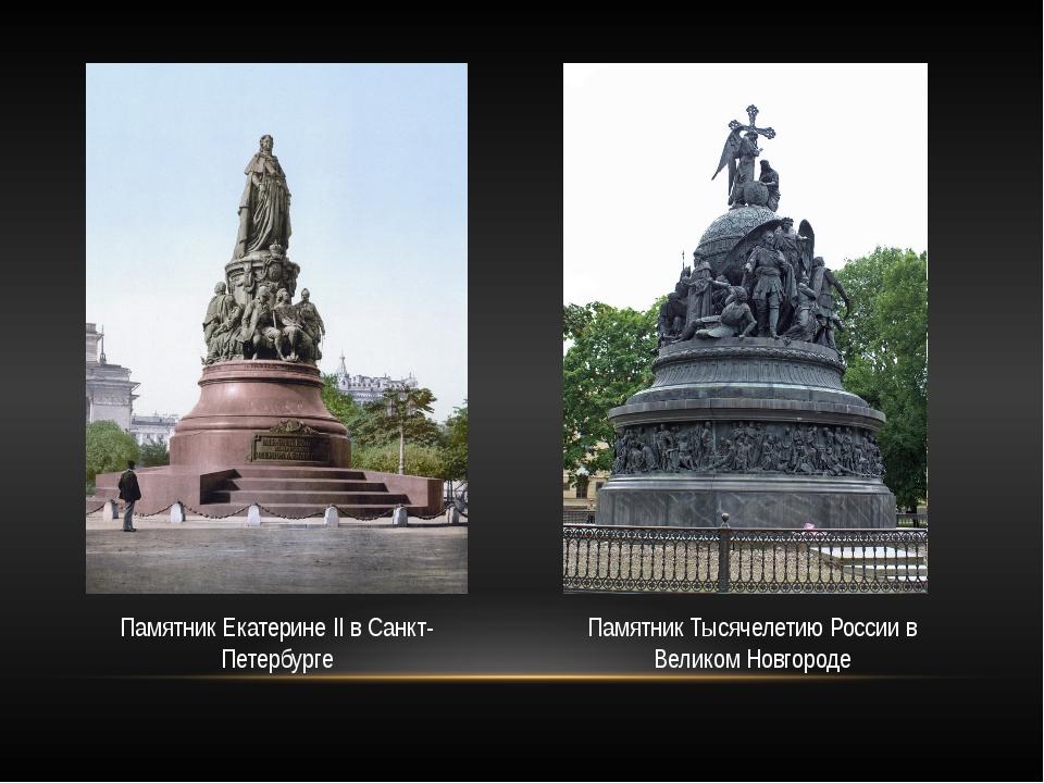 Памятник Екатерине II в Санкт-Петербурге Памятник Тысячелетию России в Велико...