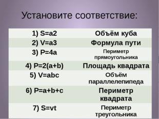 Установите соответствие: 1)S=a2 Объёмкуба 2)V=a3 Формула пути 3)P=4a Периметр