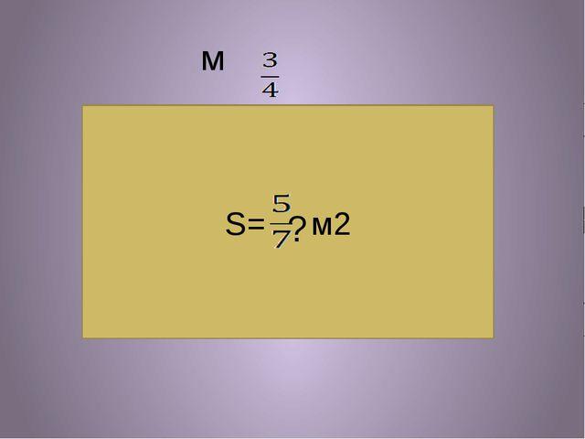 S= м2 м ?