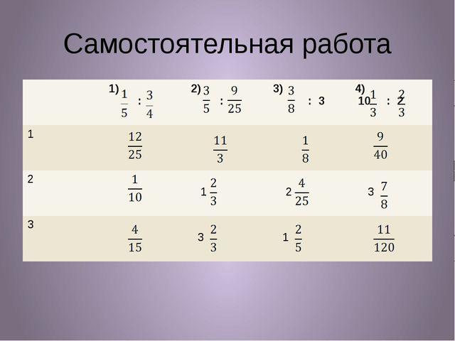 Самостоятельная работа 1) : 2) : 3) :3 4) 10 : 2 1 2 1 2 3 3 3 1