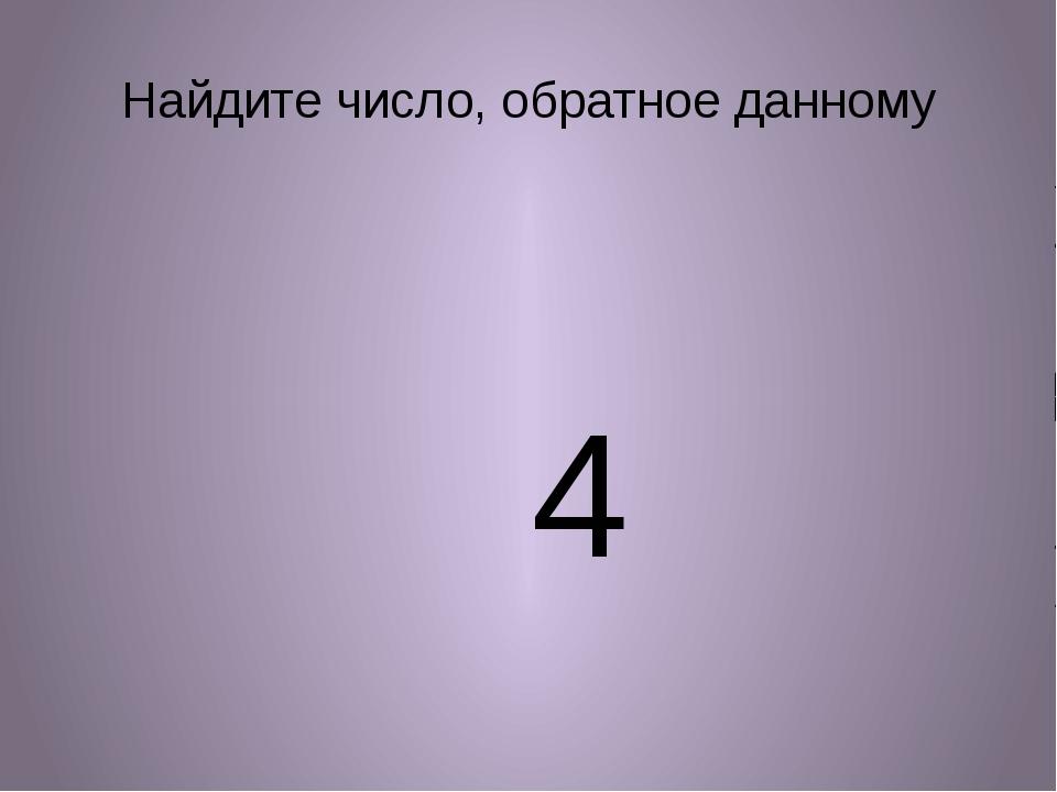 Найдите число, обратное данному 4