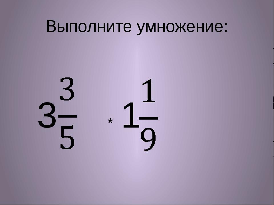 Выполните умножение: 3 * 1