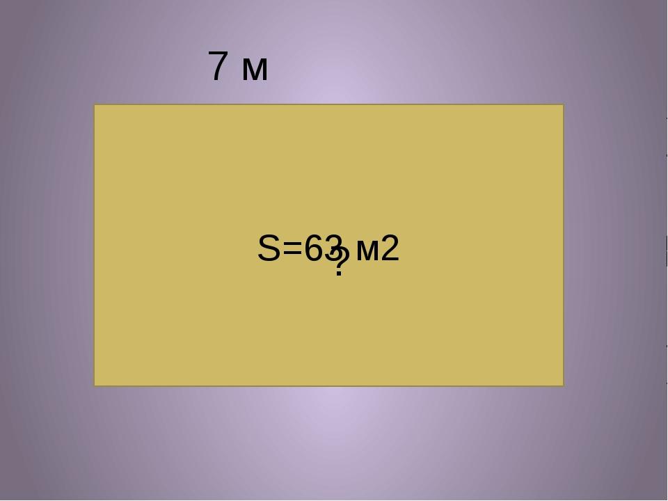 S=63 м2 7 м ?