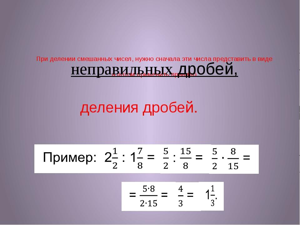 При делении смешанных чисел, нужно сначала эти числа представить в виде а пот...