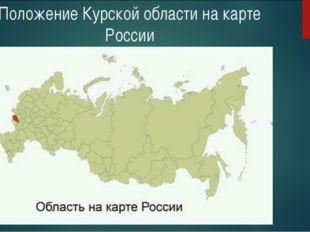 Положение Курской области на карте России