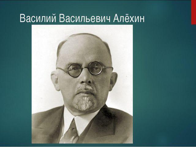 Василий Васильевич Алёхин