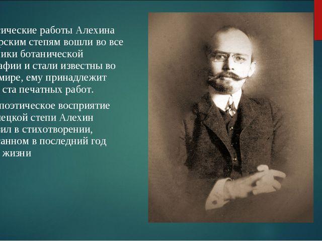 Классические работы Алехина по курским степям вошли во все учебники ботаничес...