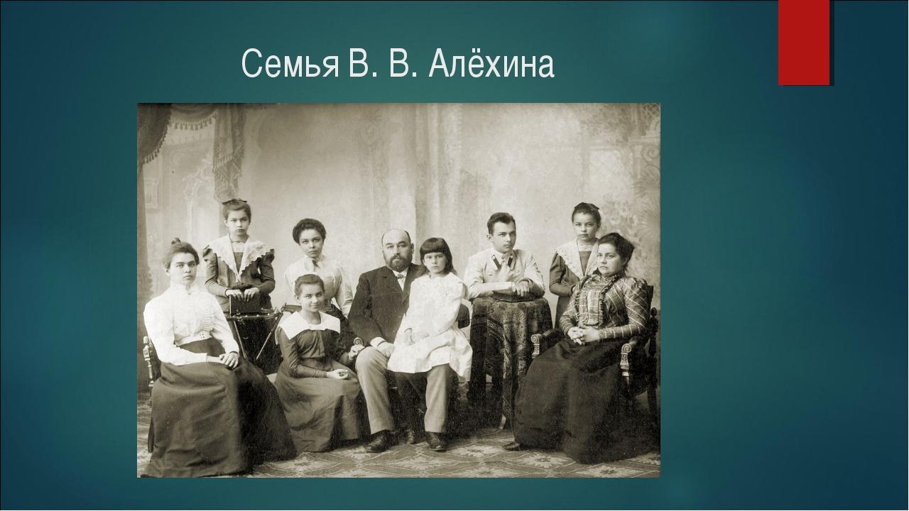 Семья В. В. Алёхина