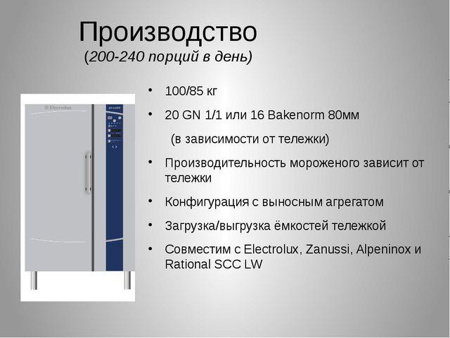 Производство (200-240 порций в день) 100/85 кг 20 GN 1/1 или 16 Bakenorm 80мм...