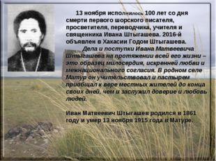 13 ноября исполнилось 100 лет со дня смерти первого шорского писателя, просв