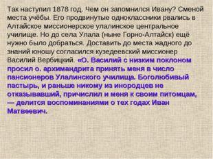 Так наступил 1878 год. Чем он запомнился Ивану? Сменой места учёбы. Его продв