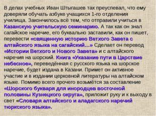 В делах учебных Иван Штыгашев так преуспевал, что ему доверяли обучать азбуке